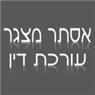 """עו""""ד ומגשרת אסתר מצגר ברמת גן"""