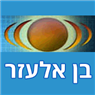 בן אלעזר צלחות לווין ומצלמות אבטחה - תמונת לוגו