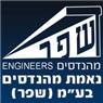 """נאמת מהנדסים - תומר ודן שפר מהנדסי בניין ירושלים בע""""מ בירושלים"""