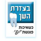 """ד""""ר אלי לוין - תמונת לוגו"""