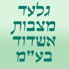 """גלעד מצבות אשדוד בע""""מ באשדוד"""