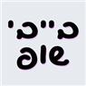 בייבי שופ - תמונת לוגו