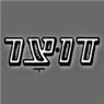"""""""דוצר"""" בע""""מ - תמונת לוגו"""