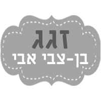 זגג בן - צבי אבי בהרצליה
