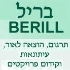 בריל - תמונת לוגו