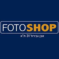 פוטושופ - fotoshop