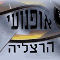 אופנועי הרצליה - תמונת לוגו