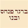 ברגר פנחס ובנו בתל אביב