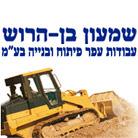 """שמעון בן-הרוש עבודות עפר בניה ופיתוח בע""""מ באילת"""