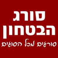 א.א.א. סורג הבטחון
