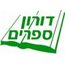 דורון ספרים - תמונת לוגו
