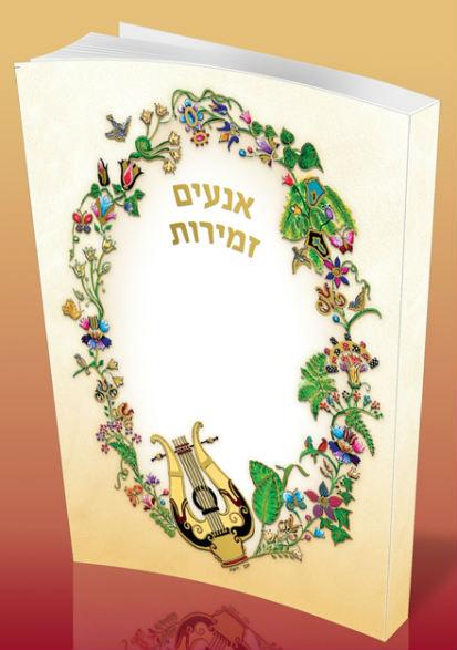 גלריית תמונות של אגם אומנות יהודית