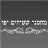 מחסני שטיחים יפו - תמונת לוגו