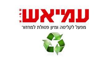 """""""עמיאש"""" מפעל לקליטה ומיון פסולת"""