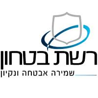 """רשת בטחון בע""""מ - תמונת לוגו"""