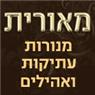 מאורית מנורות עתיקות ואהילים - תמונת לוגו