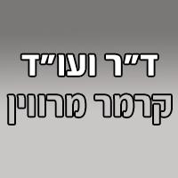 """ד""""ר ועו""""ד קרמר מרווין - תמונת לוגו"""