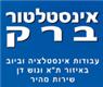 ברק שירותי אינסטלציה בתל אביב