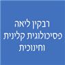 רבקין ליאה-פסיכולוגית קלינית וחינוכית - תמונת לוגו
