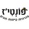 פונטי - חוגים קייטנות וצהרוניות בתל אביב