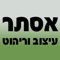 """""""אסתר"""" עיצוב וריהוט - תמונת לוגו"""