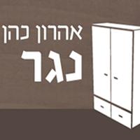 נגריית אהרון כהן