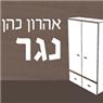 נגריית אהרון כהן - תמונת לוגו