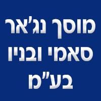"""מוסך נג'אר סאמי ובניו בע""""מ בקרית שמונה"""