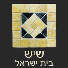 """שיש בית ישראל בע""""מ בירושלים"""