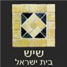 """שיש בית ישראל בע""""מ - תמונת לוגו"""