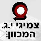 י.ג. המכוון בירושלים