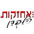 הלפדן / יעקב המדביר המהיר בחולון