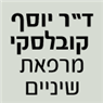 """מרפאת שיניים - ד""""ר יוסף קובלסקי - תמונת לוגו"""