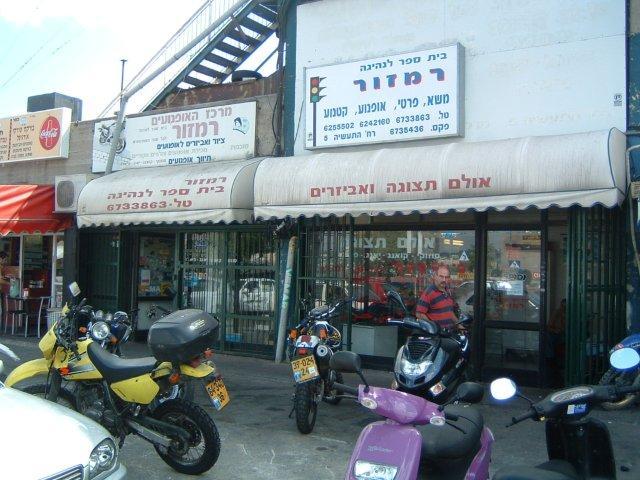 בית ספר לנהיגה בירושלים