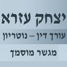 """עו""""ד, נוטריון ומגשר עזרא יצחק"""