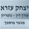 """עו""""ד; נוטריון ומגשר עזרא יצחק"""