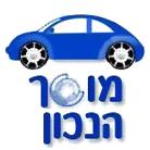 מוסך הנכון - מכונאות וחשמל רכב