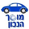מוסך הנכון - מכונאות וחשמל רכב בתל אביב