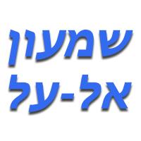 אל-על שמעון מורה לנהיגה בבאר שבע