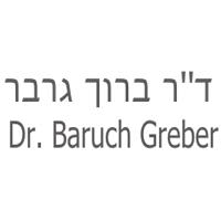 """ד""""ר גרבר ברוך"""