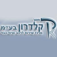 """מוסך קלדרון באר שבע בע""""מ"""
