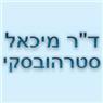"""ד""""ר סטרהובסקי מיכאל בחיפה"""