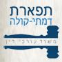 """תפארת דמתי-קולה משרד עו""""ד בתל אביב"""