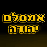 אמסלם יהודה
