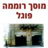 מוסך רוממה פוגל- לוגו