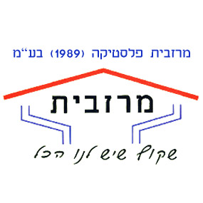 """מרזבית פלסטיקה 1989 בע""""מ בפתח תקווה"""