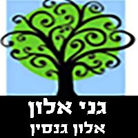 גני אלון-אלון גנסין - תמונת לוגו