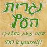 נגריית העץ- דוד גרינשטיין בירושלים
