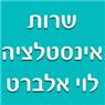 שרות אינסטלציה-לוי אלברט - תמונת לוגו