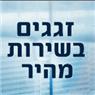 זגגים בשירות מהיר - תמונת לוגו
